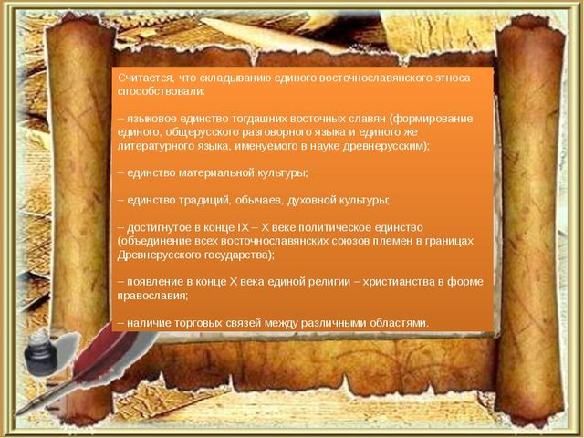 Считается, что складыванию единого восточнославянского этноса способствовали:...