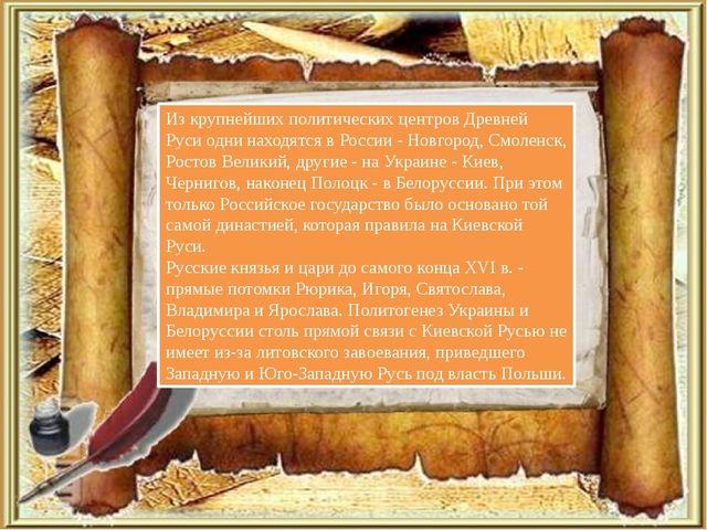 Из крупнейших политических центров Древней Руси одни находятся в России - Нов...