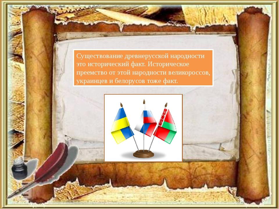 Существование древнерусской народности это исторический факт. Историческое пр...