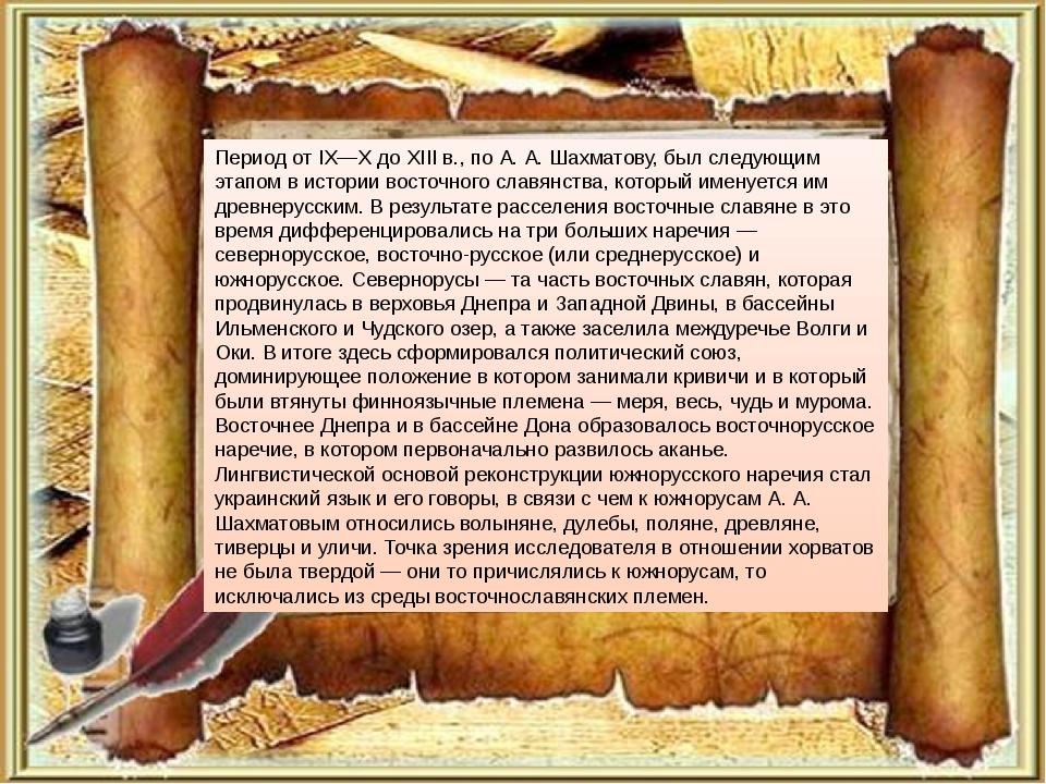 Период от IX—X до XIII в., по А. А. Шахматову, был следующим этапом в истории...
