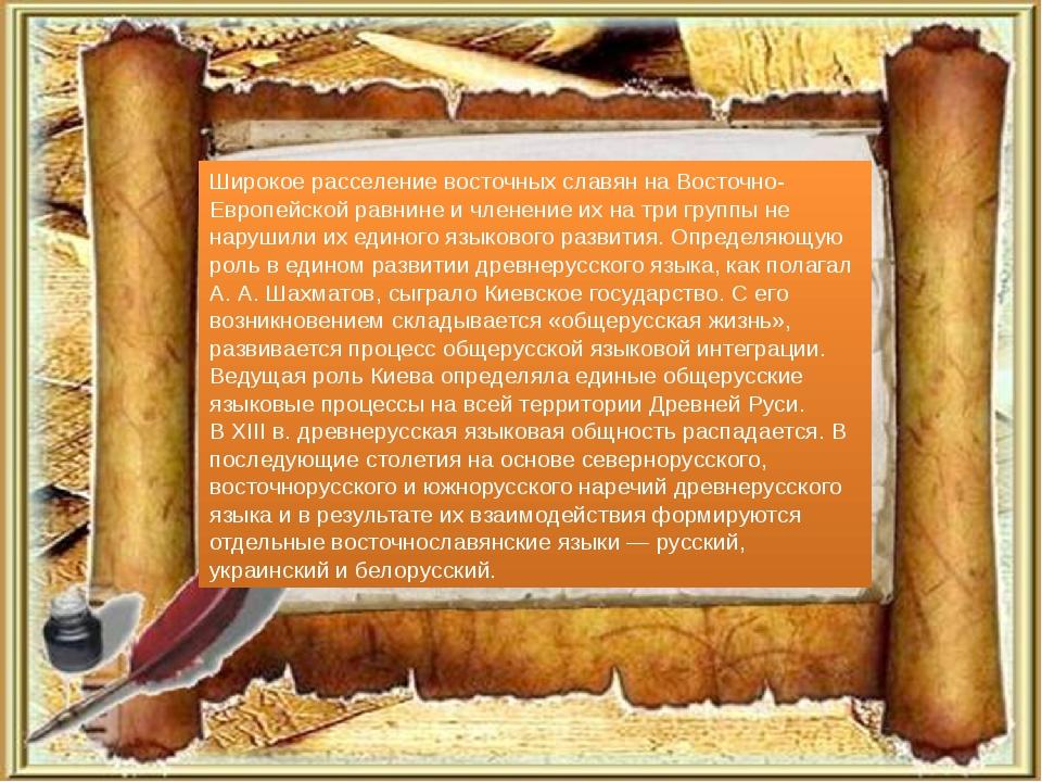 Широкое расселение восточных славян на Восточно-Европейской равнине и членени...