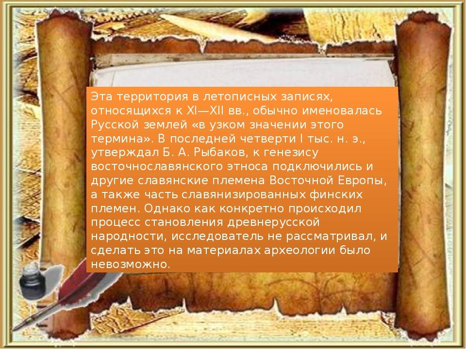 Эта территория в летописных записях, относящихся к XI—XII вв., обычно именова...