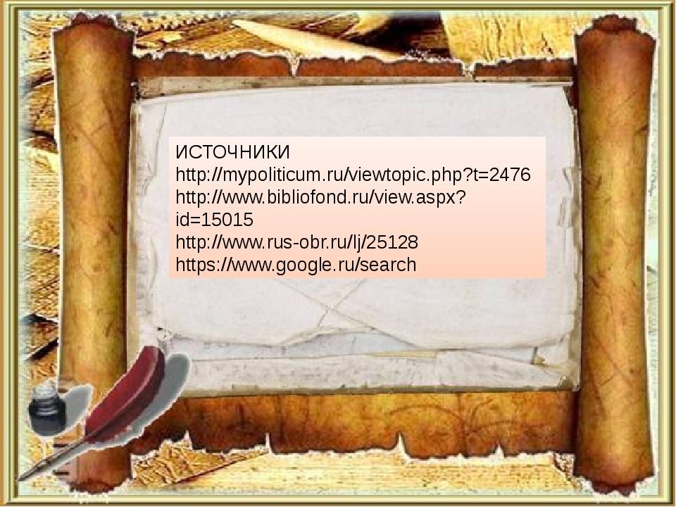 ИСТОЧНИКИ http://mypoliticum.ru/viewtopic.php?t=2476 http://www.bibliofond.ru...