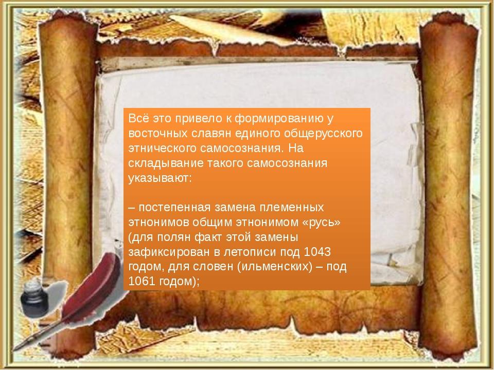 Всё это привело к формированию у восточных славян единого общерусского этниче...