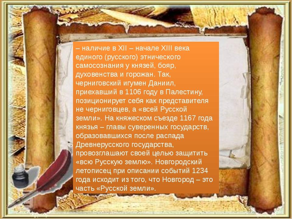 – наличие в XII – начале XIII века единого (русского) этнического самосознани...