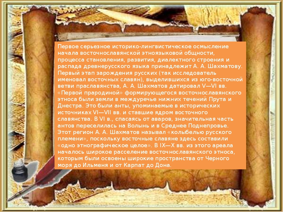 Первое серьезное историко-лингвистическое осмысление начала восточнославянско...