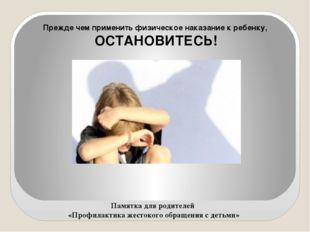 Памятка для родителей «Профилактика жестокого обращения с детьми» Прежде чем