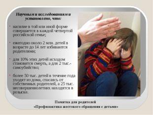 Памятка для родителей «Профилактика жестокого обращения с детьми» Научными ис