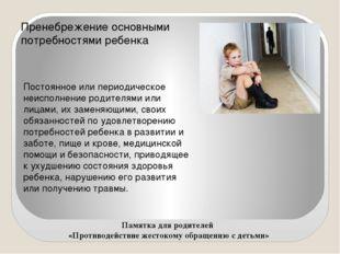 Памятка для родителей «Противодействие жестокому обращению с детьми» Пренебре