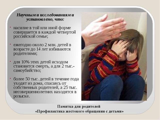 Памятка для родителей «Профилактика жестокого обращения с детьми» Научными ис...