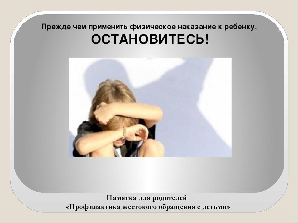 Памятка для родителей «Профилактика жестокого обращения с детьми» Прежде чем...
