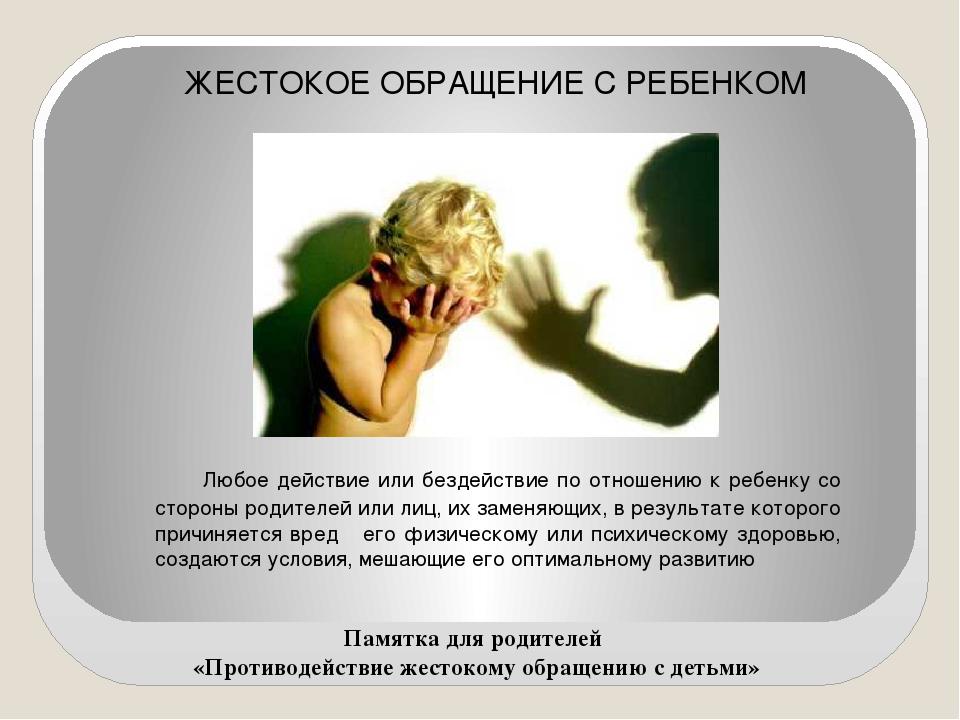 Памятка для родителей «Противодействие жестокому обращению с детьми» ЖЕСТОКОЕ...