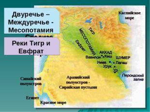 Двуречье – Междуречье - Месопотамия Аравийский полуостров - Сирийская пустыня