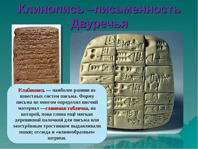 Клинопись –письменность Двуречья Кли́нопись— наиболее ранняя из известных си...