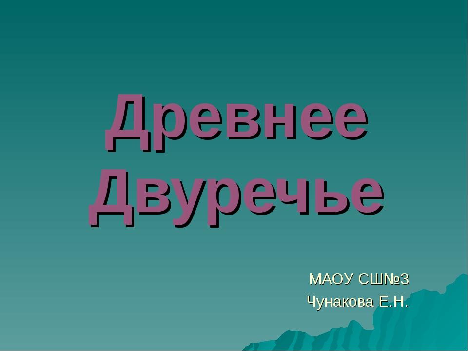 Древнее Двуречье МАОУ СШ№3 Чунакова Е.Н.