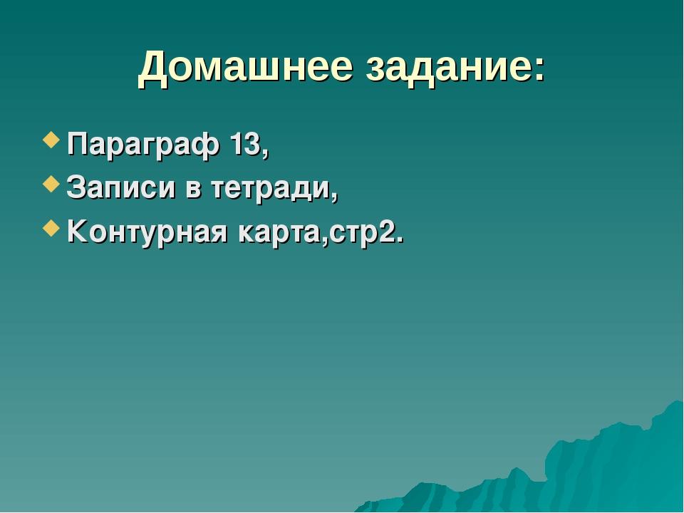 Домашнее задание: Параграф 13, Записи в тетради, Контурная карта,стр2.