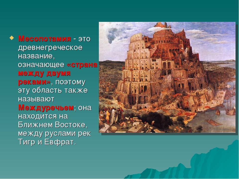 Месопотамия - это древнегреческое название, означающее «страна между двумя ре...