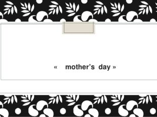 « mother's day »