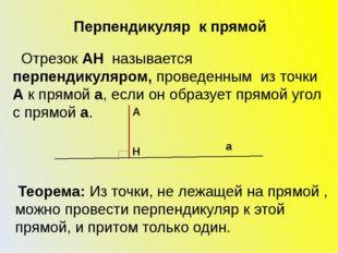 Перпендикуляр к прямой Отрезок АН называется перпендикуляром, проведенным из