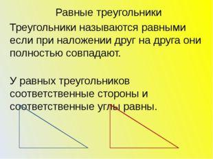 Равные треугольники Треугольники называются равными если при наложении друг