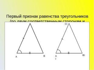 Первый признак равенства треугольников (по двум соответственным сторонам и у
