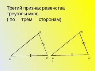 А В С А₁ В₁ с₁ Третий признак равенства треугольников ( по трем сторонам)