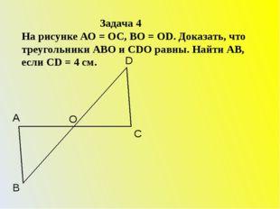 Задача 4 На рисунке АО = ОС, ВО = ОD. Доказать, что треугольники АВО и CDО р