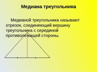 Медиана треугольника Медианой треугольника называют отрезок, соединяющий верш