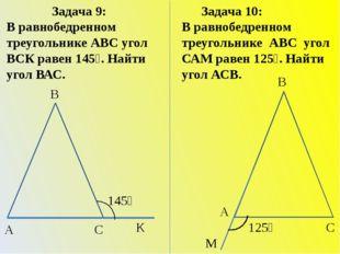 Задача 9: В равнобедренном треугольнике АВС угол ВСК равен 145⁰. Найти угол
