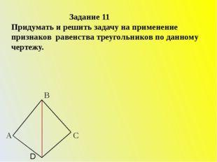 Задание 11 Придумать и решить задачу на применение признаков равенства треуг
