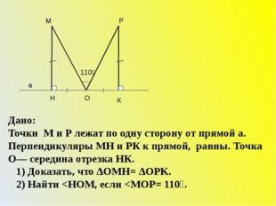 а М Р О К Н 110⁰ Дано: Точки М и Р лежат по одну сторону от прямой а. Перпенд