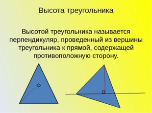 Высота треугольника Высотой треугольника называется перпендикуляр, проведенны