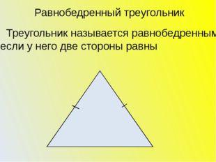 Треугольник называется равнобедренным, если у него две стороны равны Равнобе