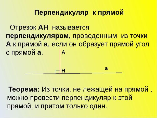 Перпендикуляр к прямой Отрезок АН называется перпендикуляром, проведенным из...