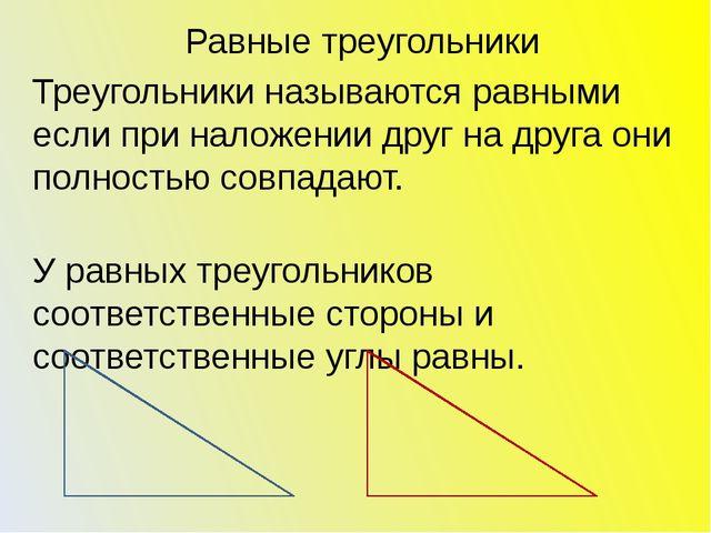 Равные треугольники Треугольники называются равными если при наложении друг...