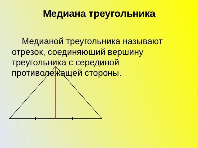 Медиана треугольника Медианой треугольника называют отрезок, соединяющий верш...