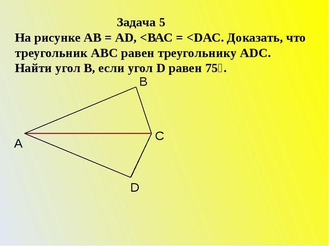 Задача 5 На рисунке АВ = АD,
