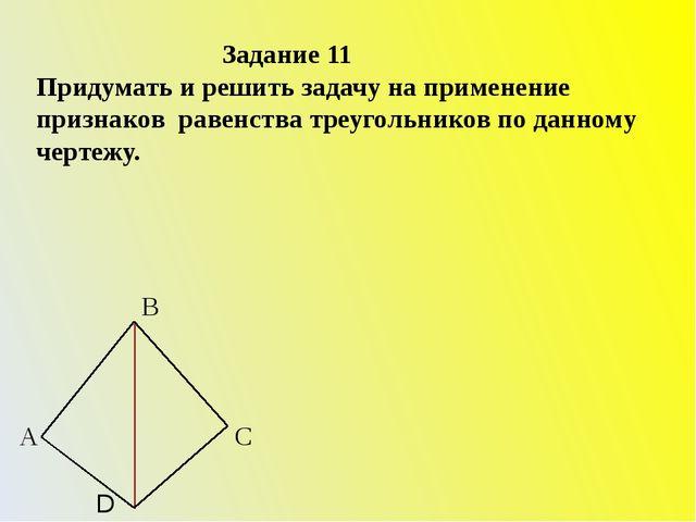 Задание 11 Придумать и решить задачу на применение признаков равенства треуг...