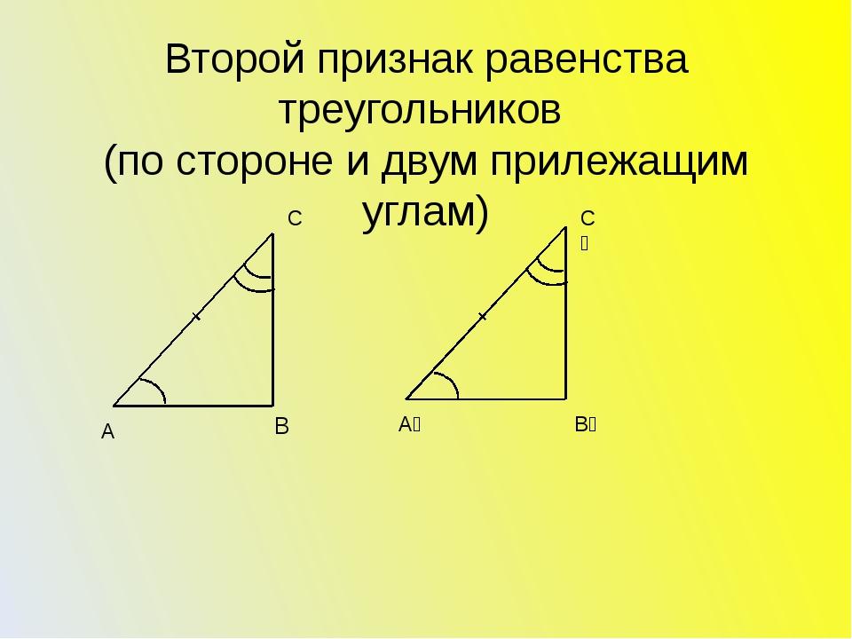 Второй признак равенства треугольников (по стороне и двум прилежащим углам) В...