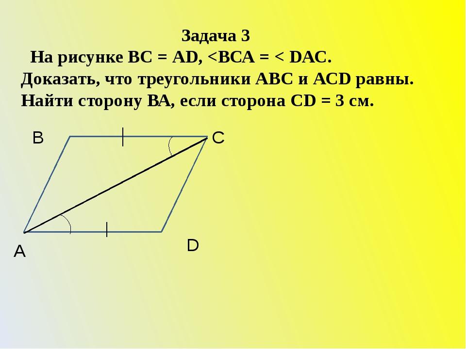 Задача 3 На рисунке ВС = АD,