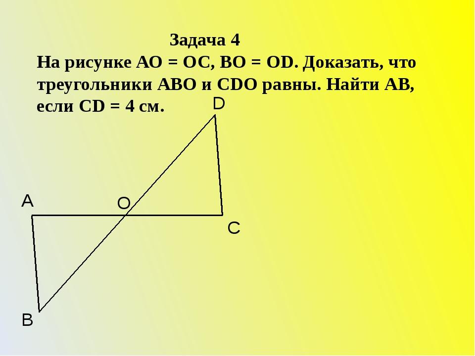 Задача 4 На рисунке АО = ОС, ВО = ОD. Доказать, что треугольники АВО и CDО р...