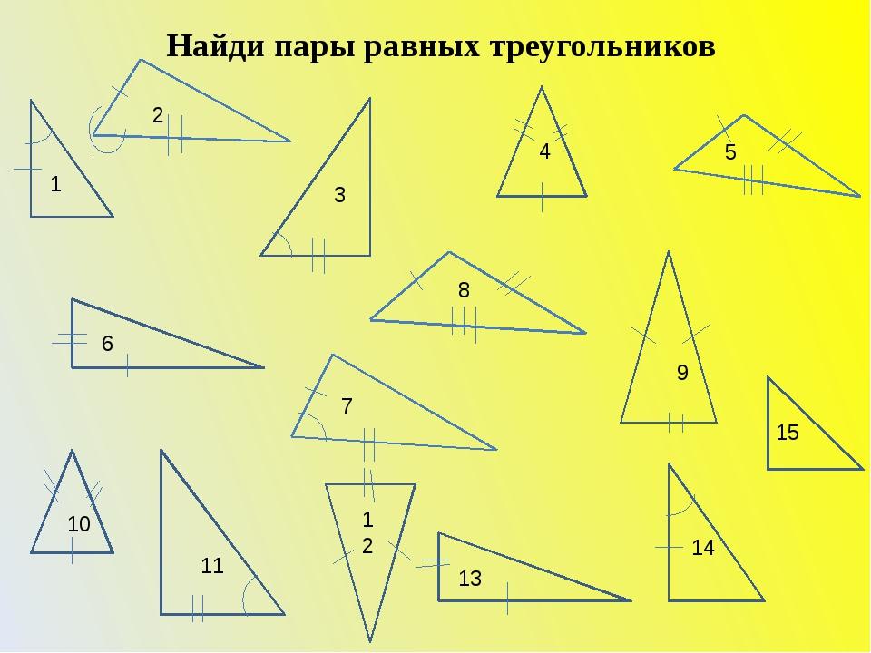 Найди пары равных треугольников 1 2 3 4 5 6 7 8 9 10 11 12 13 14 15