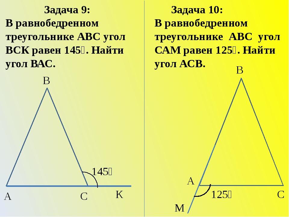 Задача 9: В равнобедренном треугольнике АВС угол ВСК равен 145⁰. Найти угол...