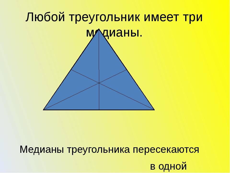 Любой треугольник имеет три медианы. Медианы треугольника пересекаются в одно...