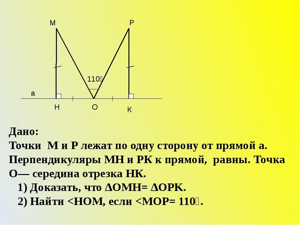 а М Р О К Н 110⁰ Дано: Точки М и Р лежат по одну сторону от прямой а. Перпенд...