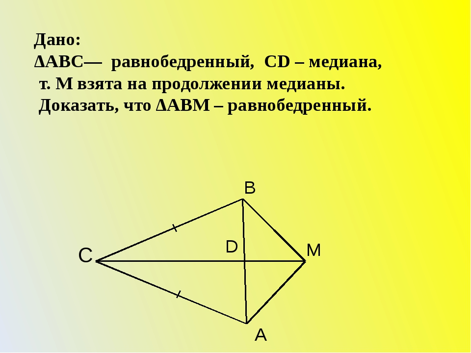 Дано: ΔАВС— равнобедренный, СD – медиана, т. М взята на продолжении медианы....