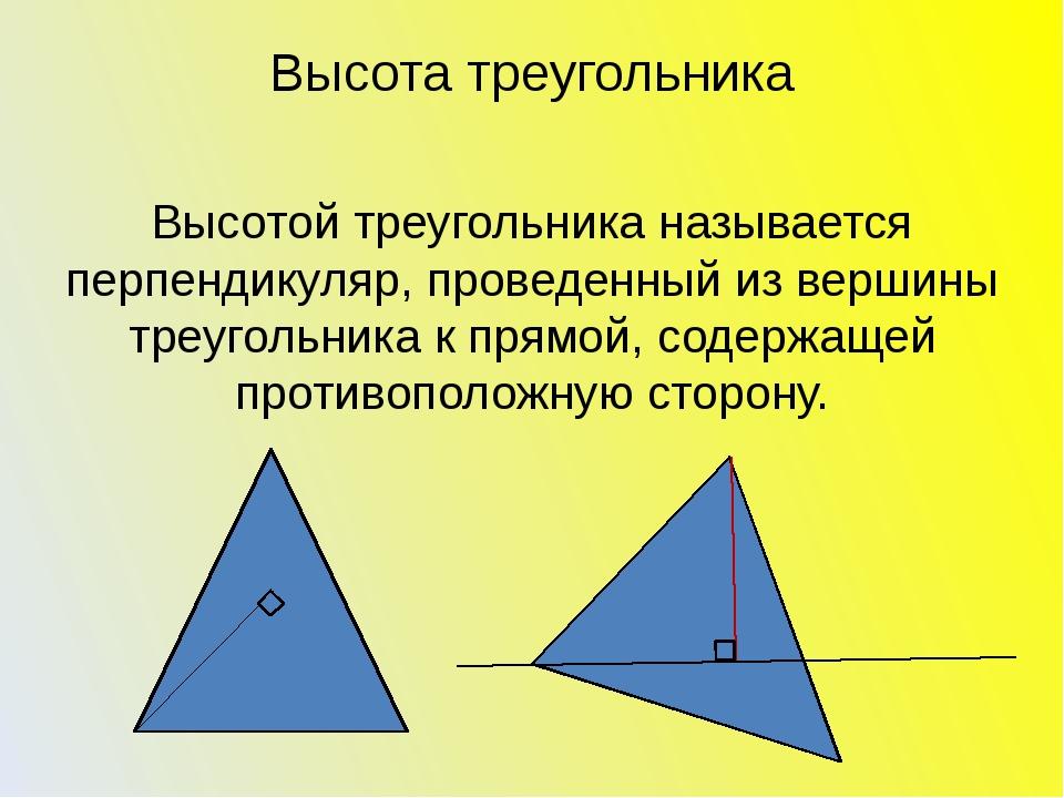 Высота треугольника Высотой треугольника называется перпендикуляр, проведенны...