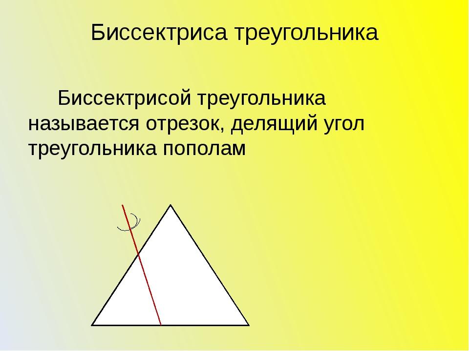Биссектриса треугольника Биссектрисой треугольника называется отрезок, делящи...