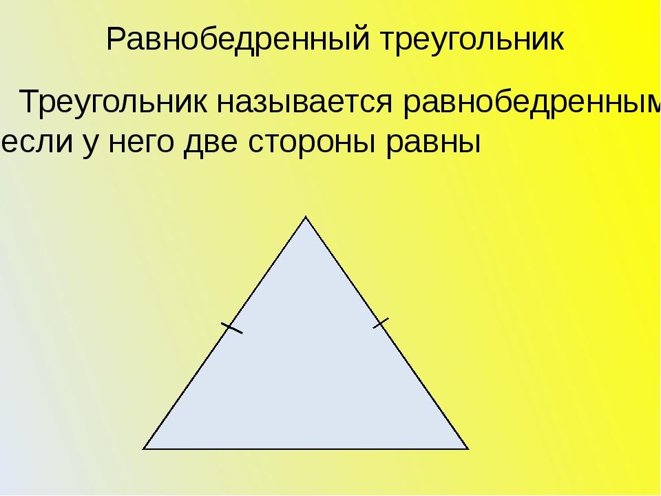 Треугольник называется равнобедренным, если у него две стороны равны Равнобе...