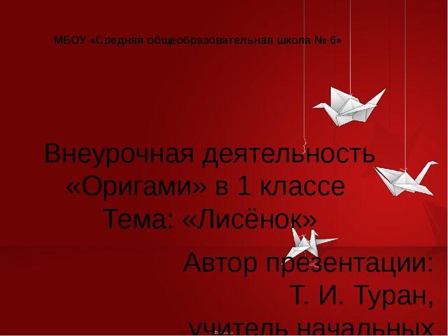 Внеурочная деятельность «Оригами» в 1 классе Тема: «Лисёнок» Автор презентаци...